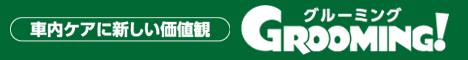 グルーミング公式サイト