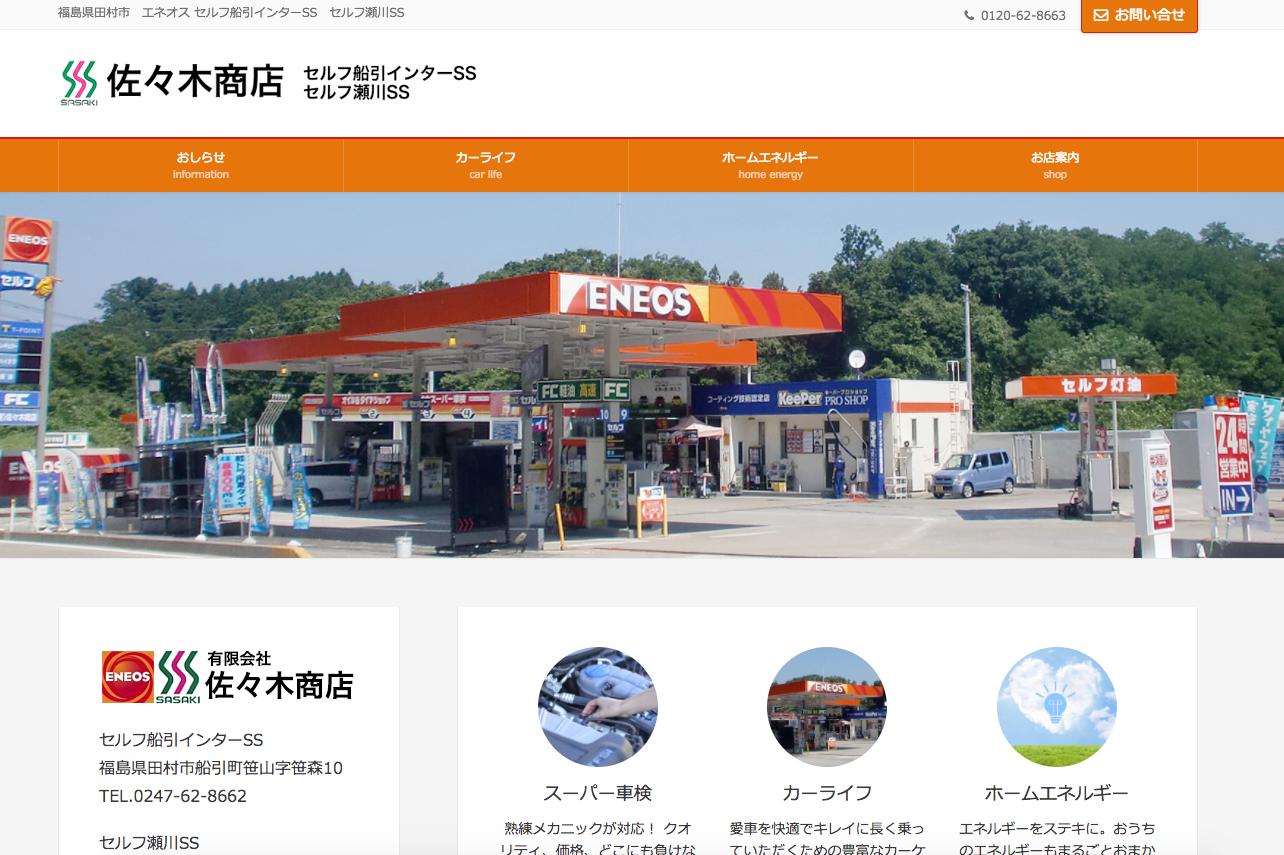 佐々木商店ホームページ