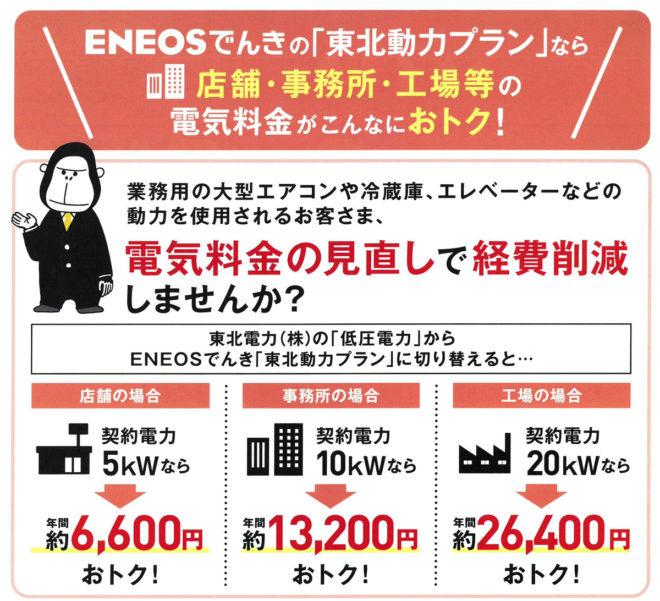 ENEOSでんき 東北動力プラン